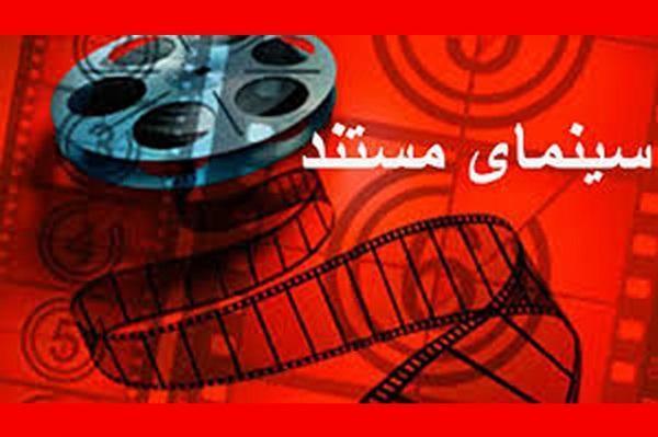 پیشکسوتان و برترین های سینمای مستند تقدیر شدند