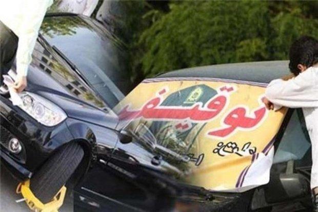نگرانی صاحبان خودروهای توقیفی خاک خورده در پارکینگ ها برای ترخیص، مهلت یک ساله برای پرداخت جرائم